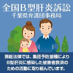 全国B型肝炎訴訟 千葉県弁護団(東京弁護団千葉県支部)事務局